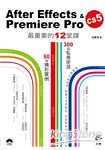 After Effects&Premiere Pro CS5最重要的12堂課