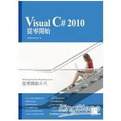 Visual C# 2010從零開始