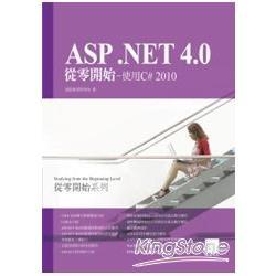 ASP.NET 4.0從零開始:使用C#2010