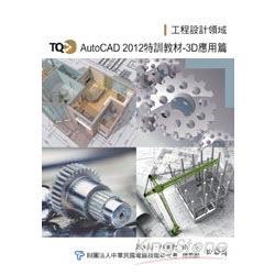 TQC+ AutoCAD 2012特訓教材【3D應用篇】