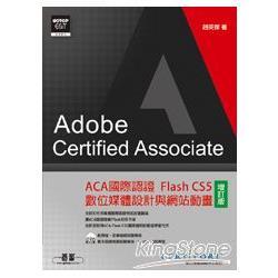 ACA國際認證-Flash CS5數位媒體設計與網站動畫(增訂版)
