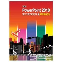PowerPoint 2010實力養成暨評量解題秘笈