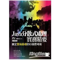Java分散式處理實務精要:奠定雲端基礎的63個思考術