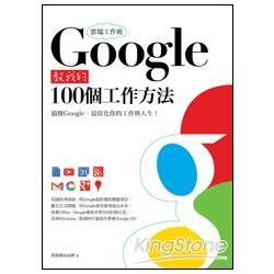 雲端工作術:Google教我的100個工作方法