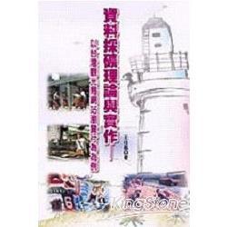 資料採礦理論與實作《以台灣觀光局網站瀏行為為例》