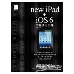 new iPad+iOS 6終極使用手冊