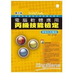 電腦軟體應用丙級技能檢定-學術科完整版(第六版)
