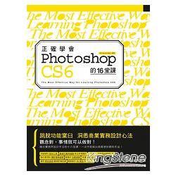 正確學會Photoshop CS6的16堂課