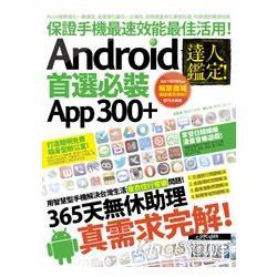 達人鑑定!Android首選必裝App300+