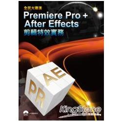 全民大導演:Premiere Pro+ After Effects 剪輯特效實務