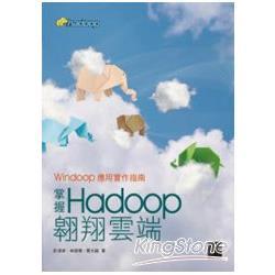 掌握Hadoop翱翔雲端:Windoop應用實作指南(附光碟)