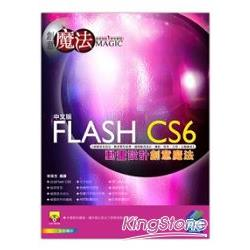 Flash CS6 動畫設計創意魔法
