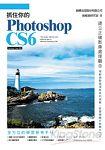 抓住你的 Photoshop CS6