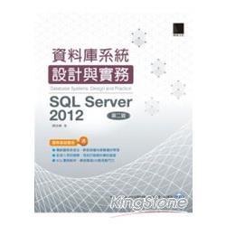 資料庫系統設計與實務:SQL Server 2012(第二版)