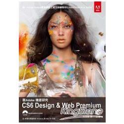 跟Adobe徹底研究CS6 Design & Web Premium