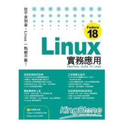 Fedora 18 Linux 實務應用
