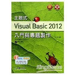 主題式 Visual Basic 2012 入門與專題製作(附光碟)