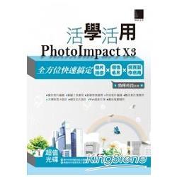 活學活用PhotoImpact X3全方位快速搞定相片編修X個性名片X網頁製作應用
