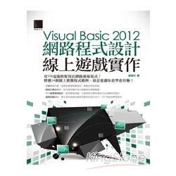 Visual Basic 2012網路程式設計-線上遊戲實作