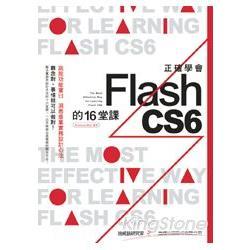 正確學會 Flash CS6 的 16 堂課