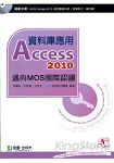 資料庫應用Access 2010~邁向MOS國際  EXAM77~885 ~附贈MOS 模