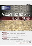 Visual Basic 2012程式設計18堂特訓
