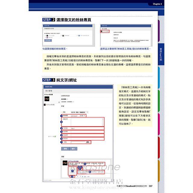 不讚不行的facebook(02)