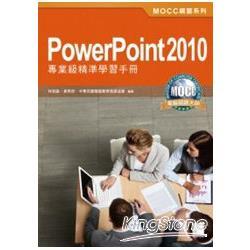 PowerPoint 2010專業級精準學習手冊