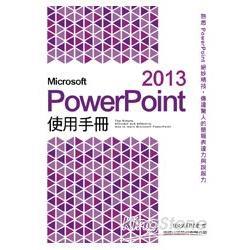 Microsoft PowerPoint 2013 使用手冊