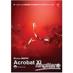 跟Adobe徹底研究Acrobat XI