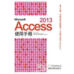 Microsoft Access 2013 使用手冊