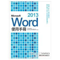 Microsoft Word 2013 使用手冊