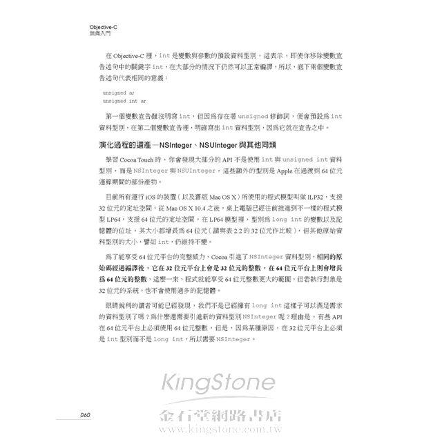 Objective-C無痛入門(Objective-C Fundamentals)