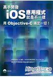 高手開發iOS 應用程式就是不一樣 用 Objective-C 搞定一切!