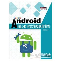 Google Android SDK程式開發應用實務:適用Android 3.X~4.X