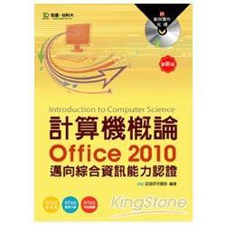 計算機概論邁向綜合資訊(Office2010)能力認證(附範例實作光碟)
