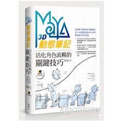 Maya 3D動態筆記:活化角色流暢的關鍵技巧
