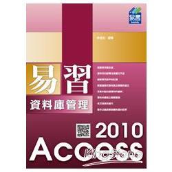 易習 Access 2010 資料庫管理