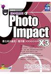 PhotoImpact X3 數位相片處理隨手翻