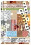 無接痕圖樣&紋路質感素材集900 (附DVD-ROM)
