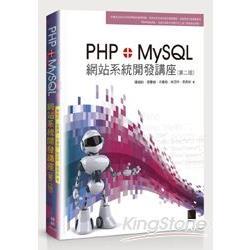PHP+MySQL網站系統開發講座(第二版)