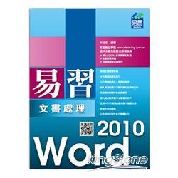 易習Word 2010 文書處理