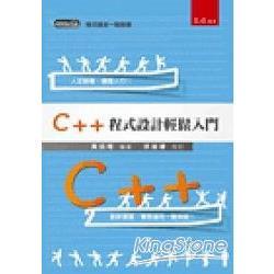 C++程式設計輕鬆入門-初版