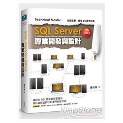 SQL Server 2012專業開發與設計