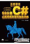 王者歸來:599個C#企業專案開發完整範例集