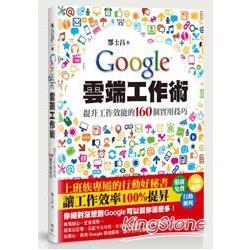 Google雲端工作術:提升工作效能的160個實用技巧