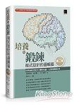 培養與鍛鍊程式設計的邏輯腦:世界級程式設計大賽的知識、心得與解題分享 [第二版]