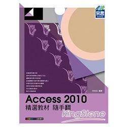 Access 2010 精選教材 隨手翻