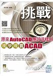 原來AutoCAD應該這樣用:現學現賣ACAD