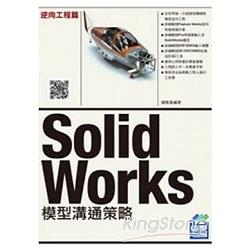 SolidWorks 模型溝通策略:逆向工程篇